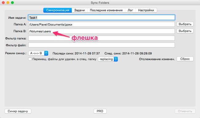 Sync-Folders-for-Mac-interface